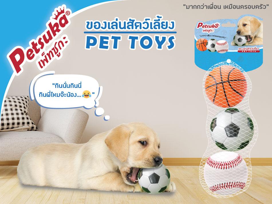 ชุดของเล่นลูกบอลสำหรับสุนัข Petsuka แพ็ค 3 ชิ้น